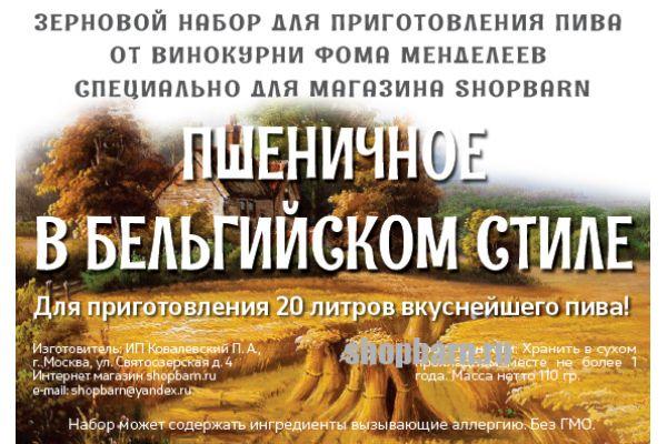 Зерновой набор Пшеничное в Бельгийском стиле от Винокурни Фома Менделеев