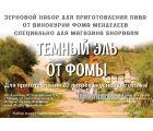 Зерновой набор Темный эль от Фомы Менделеева на 20л