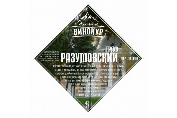 Набор трав и специй Графа Разумовского