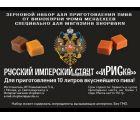 Зерновой набор иРИСка Русский Имперский Стаут от Фомы Менделеева на 10 л. пива