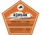 Натуральный набор для настоек «Коньяк» (Дед Алтай)
