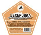 Натуральный набор для настоек «Бехеровка» (Дед алтай)