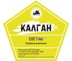 Натуральный набор для настоек «Калган» (Дед Алтай)